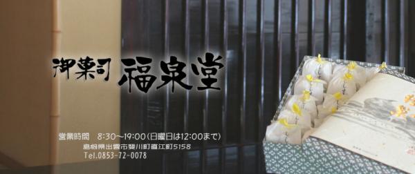 御菓司 福泉堂
